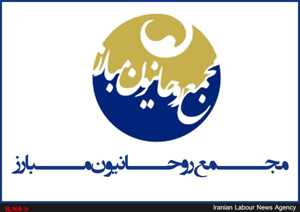 واکنش مجمع روحانیون مبارز به اظهارات احمدیمقدم