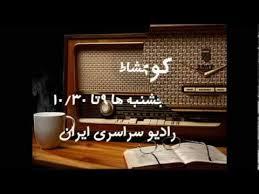 «کوی نشاط» رادیو هم تعطیل شد