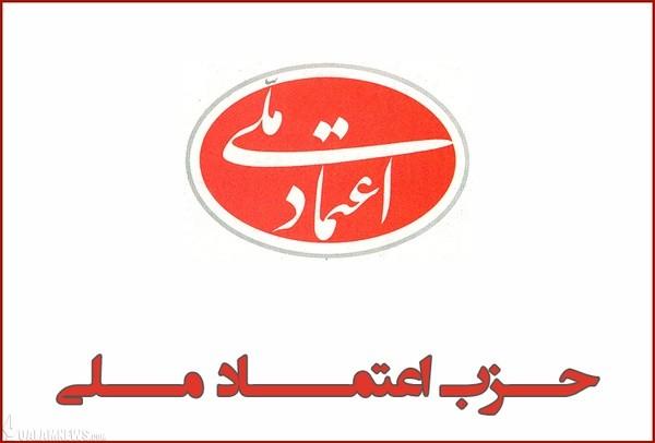 بیانیه حزب اعتماد ملى در خصوص رد صلاحیت گسترده نامزدهاى اصلاحطلب