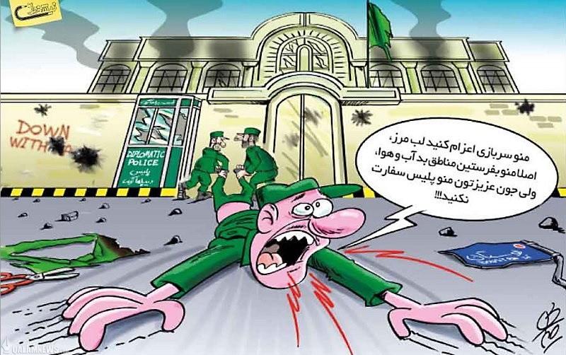 زاویهای دیگری از ماجرای حمله به سفارت عربستان/کاریکاتور