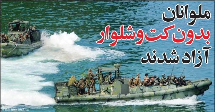 تکیه به دیپلماسی در اوج اقتدار / ملوانان بدون کت وشلوار آزاد شدند