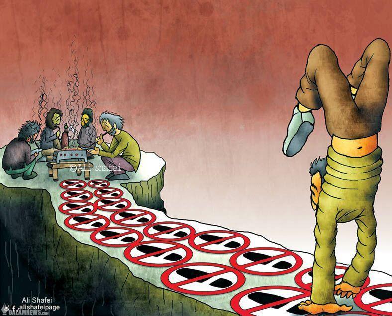 پیشگیری از اعتیاد به مواد مخدر /کاریکاتور