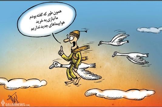 کاریکاتور/ اصلا هواپیما نمیخواهیم!