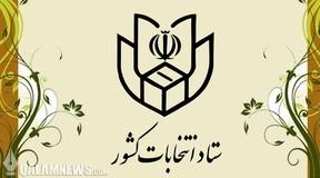 بایدها و نبایدهای تبلیغات انتخابات مجلس