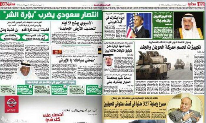تیتر توهینآمیز و ضد ایرانی رسانهی سعودی بعد از رای AFC + عکس