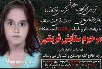 روایت فرماندار ورامین از جزییات و حواشی قتل دختر افغان