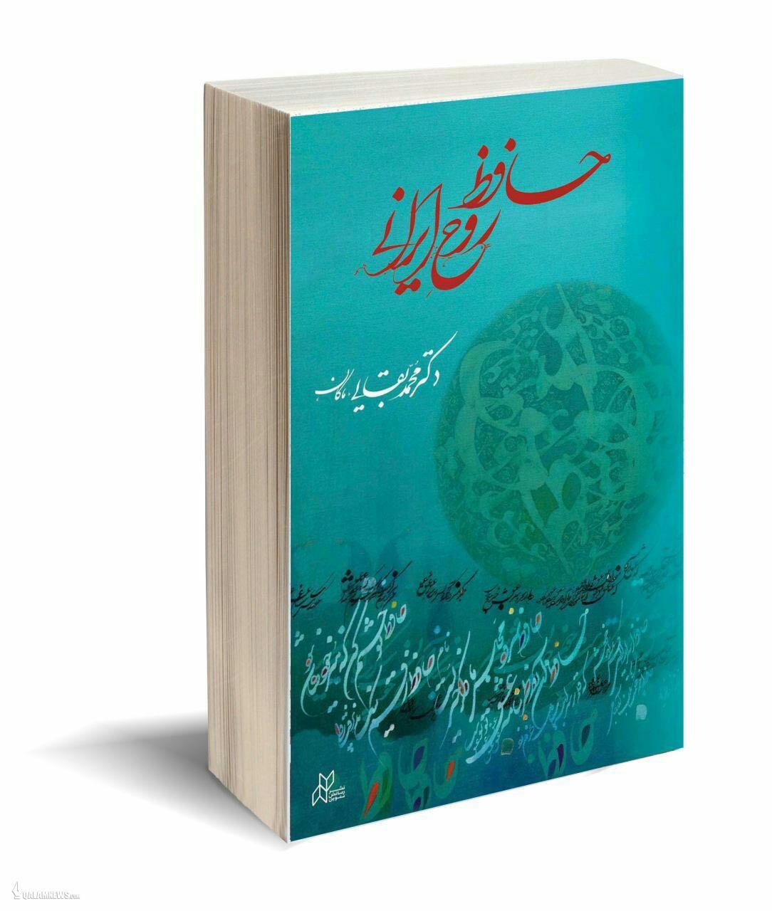 حافظ، روح ایرانی منتشر شد