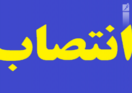مدیرکل بنیادشهید و امور ایثارگران لرستان منصوب شد