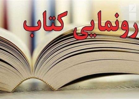 ۲۶ کتاب جدید موسسه آوای توحید با حضور رئیس حوزههای علمیه در قم رونمایی شد