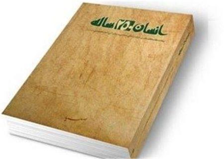 ایده شخصیت پردازی سریال حضرت معصومه (س) از فرمایشات رهبری گرفته شده است