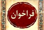 فراخوان جشنواره طنز مکتوب شهروندی در شیراز