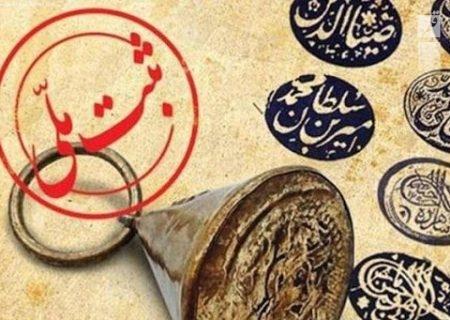 ثبت ملی هشت اثر ناملموس خوزستان