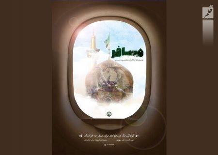 آرزوی کودک ۱۱ ساله  برای رفتن به مشهد مقدس محقق شد