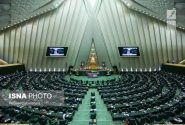 خلاصه مهمترین اخبار مجلس در روز یکم بهمن