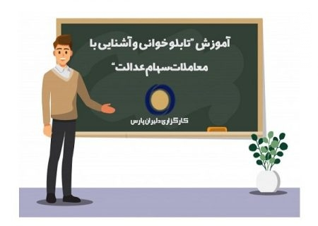 دوره رایگان آموزش بورس کارگزاری دلیران پارس برگزار می شود