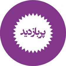 پربازدیدترین اخبار سیاسی ۲۱ دی ایسنا