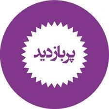 پربازدیدترین اخبار سیاسی ۵ بهمن ایسنا