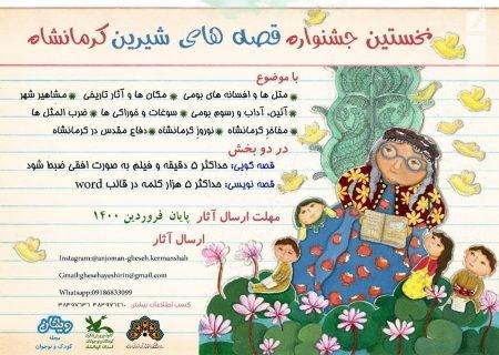 جشنواره قصه های شیرین در کرمانشاه