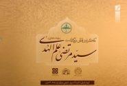 ۶۰ جلد آثار کنگره بینالمللی سید مرتضی علم الهدی در قم رونمایی شد