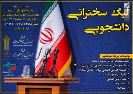 آغاز ثبت نام لیگ سخنرانی دانشجویی در شیراز