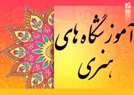 صدور اینترنتی مجوز آموزشگاههای آزاد هنری در فارس