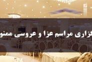 تعطیلی ۶ مراسم عروسی در شهرستان پاسارگاد