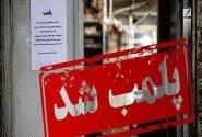 دانشگاه علوم پزشکی اهواز پاساژ معروف خوزستان را پلمب کرد