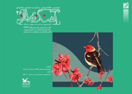 شاعران و نویسندگان کودک و نوجوان به استقبال بهار میروند