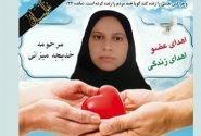 اهدای اعضای بدن زن جوان رودانی به ۳ بیمار نیازمند