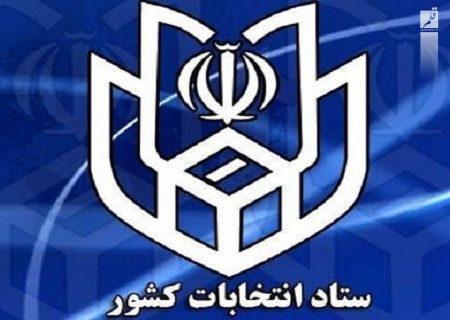 تعیین اعضای اصلی هیئت اجرایی انتخابات ریاست جمهوری در شهرستان کرمانشاه