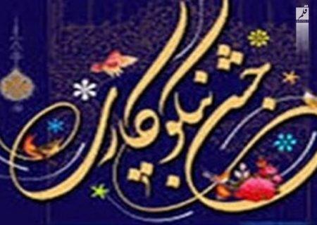 جشن نیکوکاری در خراسان رضوی برگزار میشود