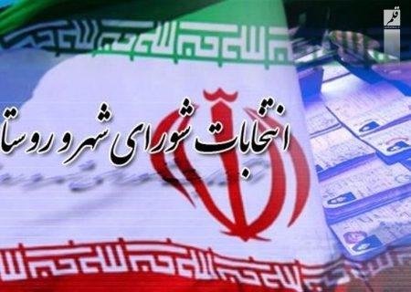 ۳۴۸ نفر برای انتخابات شوراهای شهر در استان لرستان ثبت نام کردند