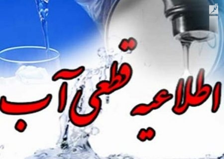 قطع آب در برخی مناطق شهر صدرا