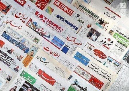صفحه نخست روزنامههای کشور در روز پنجشنبه