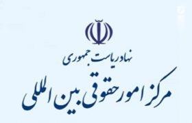 محکومیت ۳۷ میلیون دلاری آمریکا در دیوانداوری دعاوی ایران و آمریکا