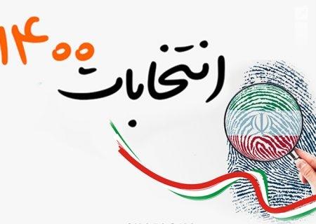 ۱۶۰۰ بازرس بر حسن اجرای قانون در انتخابات نظارت میکنند