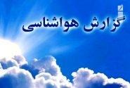 پیش بینی آسمان نیمه ابری و وزش باد در  اصفهان
