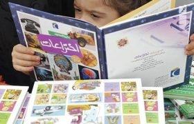 وضعیت نگرانکننده تولید کتاب کودک و نوجوان در ایران