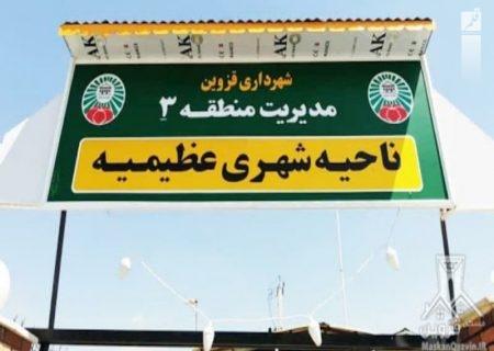 ۱۲۰۰ مترمربع پیادهرو سازی آسفالت در ناحیه عظیمیه اجرا شد