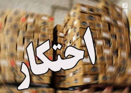 توقیف روغنهای احتکاری در اصفهان