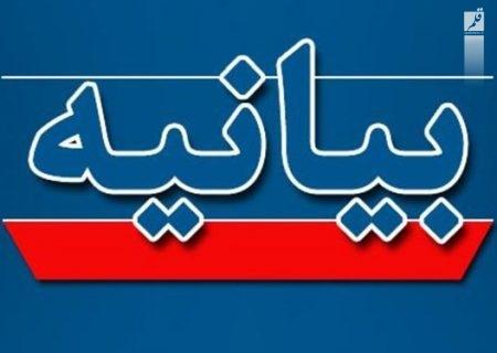 بیانیه ستاد مرکزی انتخابات آیت الله رئیسی در خراسان رضوی