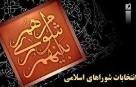 اسامی منتخبان شوراهای ۱۱ شهر شهرستان اصفهان