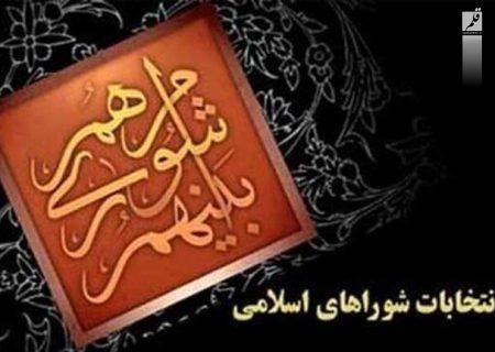 اعلام اسامی منتخبان شورای اسلامی شهر زرقان