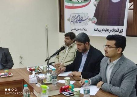 نشست هم اندیشی کمیته تخصصی جوانان ایران توانمند حضرت آیت الله رئیسی