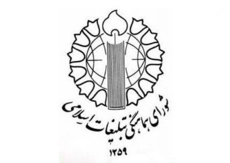 گلایه شورای هماهنگی تبلیغات اسلامی درباره روز مناظرههای انتخاباتی