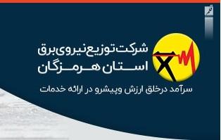 فعالیت ۳۸ اکیپ عملیاتی برق در حوزه های انتخاباتی هرمزگان