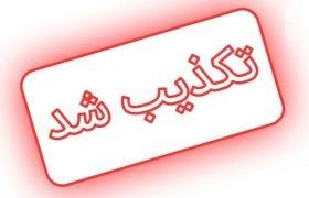 شایعه درگیری نیروهای یگان ویژه بامردم در باغملک استان خوزستان تکذیب شد