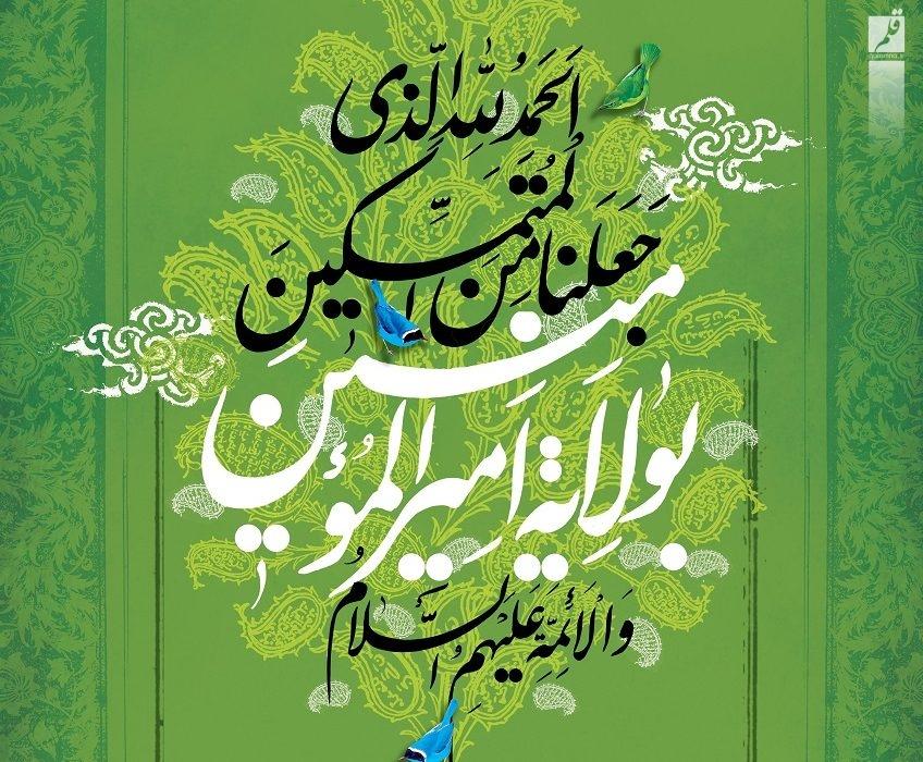 غدیرخم عید احیای امامت و نقشه راه مسلمانان
