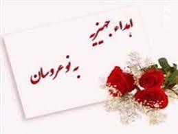 حمایت خیران از زوجهای جوان خرامه
