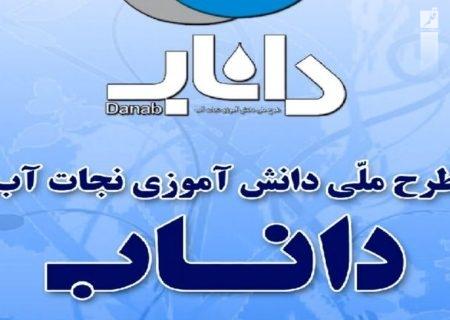 آغاز مرحله سوم طرح داناب با مشارکت ۳۲ هزار دانشآموز استان همدان